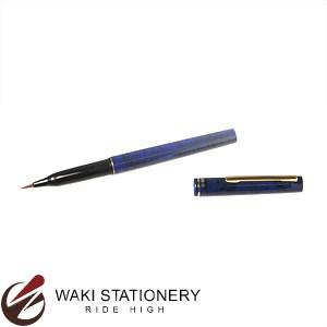 開明 万年毛筆 マーブル軸 青 MA6203 / 5セット