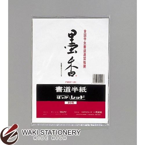 マルアイ 墨香半紙 レッド 20枚ポリ入 P20タ-21 / 50セット