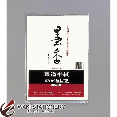 マルアイ 墨香半紙 セピア 20枚ポリ入 P20タ-23 / 50セット