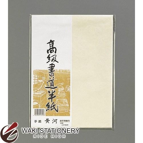 マルアイ 高級書道半紙 黄河 20枚パック入 P20タ-72 / 20セット
