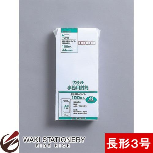 マルアイ 長3ホワイト80gワンタッチ100P PNO-138W / 10セット