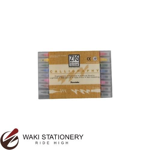 呉竹 ジグ メモリーシステム カリグラフィー 2.0mm/5.0mm 8本セット MS-3400/8V / 10セット