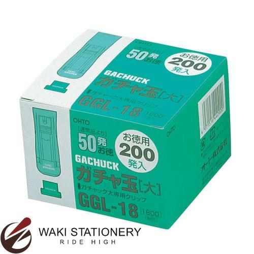 オート ガチャ玉 お徳用200発 大 GGL-18 / 10小箱