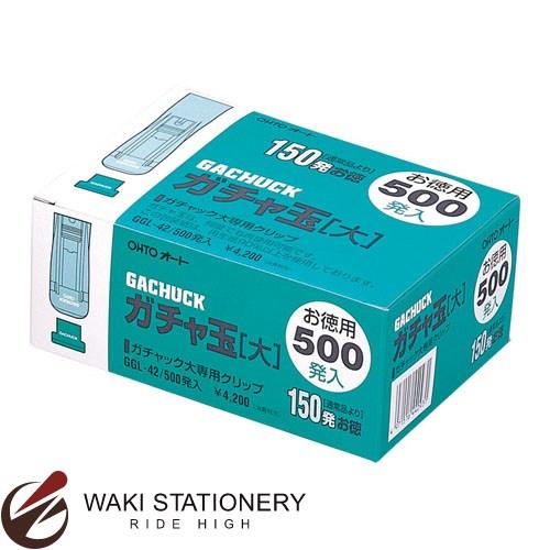 オート ガチャ玉 お徳用500発 大 GGL-42 / 10小箱