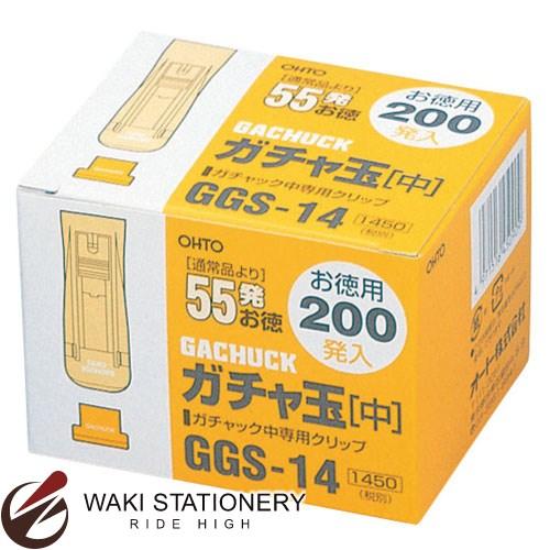 オート ガチャ玉 お徳用200発 中 GGS-14 / 10小箱