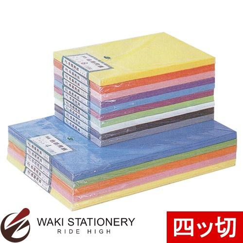 アピカ 学用品 再生色画用紙 四ツ切 おうどいろ B12-4 / 5セット