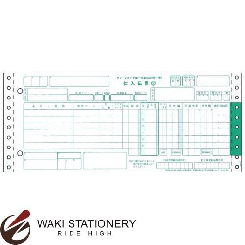 ヒサゴ チェーンストア統一伝票 (OCRタイプ用1型) BP1717