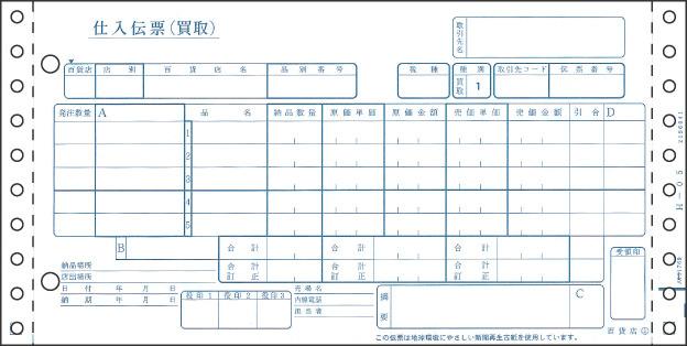 ヒサゴ 百貨店統一伝票 (買取5行税なし) BP1723