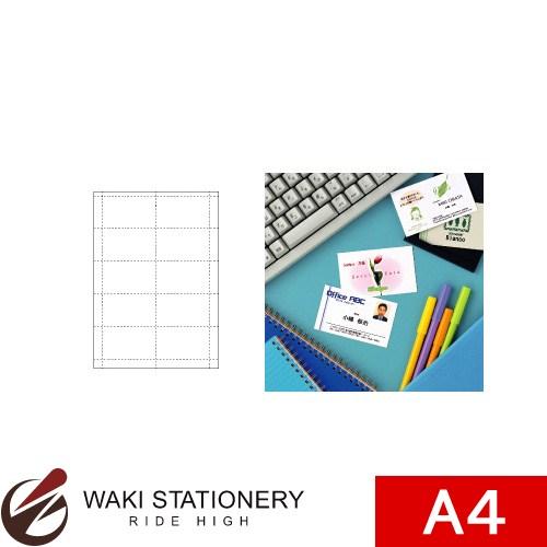 ヒサゴ 名刺・カード 10面/光沢&マット A4 CJ602