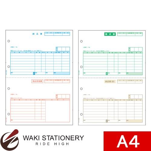 ヒサゴ 納品書 2面 2枚組 対応プリンタ A4タテ GB1101