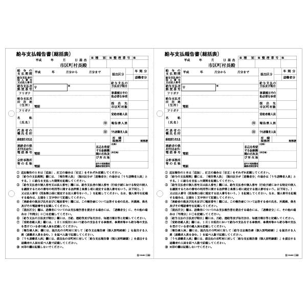 ヒサゴ 給与支払報告書(総括表) 4面 A4ヨコ 500枚 GB1155
