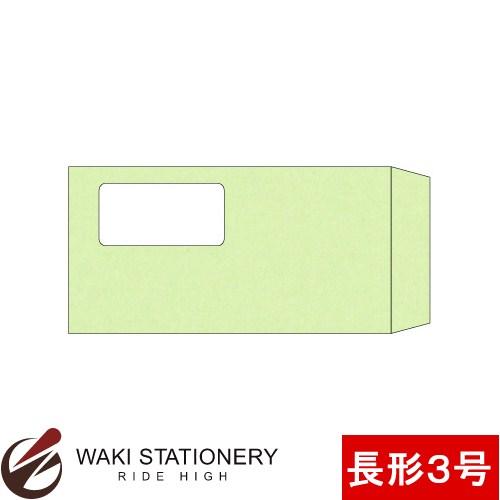 ヒサゴ 窓つき封筒 長形3号 200枚 ウグイス MF03