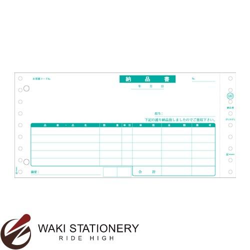 ヒサゴ 納品書 2P SB480-2P