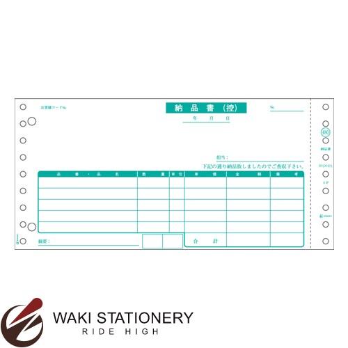 ヒサゴ 納品書(物品受領書) 3P SB480-3P