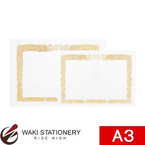 オキナ 金箔賞状用紙 業務用 A3大 縦書 DXSA3 / 100セット