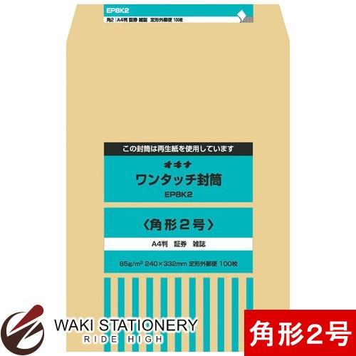 オキナ ワンタッチ封筒 角形2号 100枚入 EP8K2 / 5セット