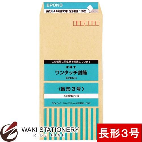 オキナ ワンタッチ封筒 長形3号 100枚入 EP8N3 / 10セット