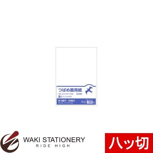 オキナ つばめ画用紙 B判8切 特白画白170kg 10枚入 G320 / 100セット