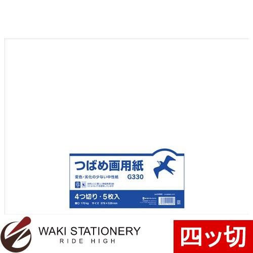 オキナ つばめ画用紙 B判4切 特白画白170kg 5枚入 G330 / 100セット