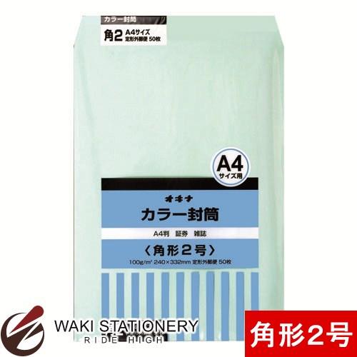 オキナ カラー封筒 P 角形2号 グリーン HPK2GN / 10セット