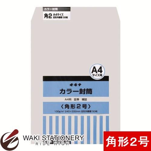 オキナ カラー封筒 P 角形2号 グレー HPK2GY / 10セット