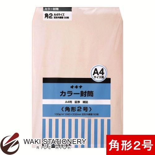 オキナ カラー封筒 P 角形2号 ピンク HPK2PK / 10セット