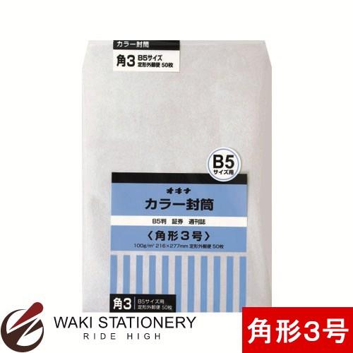 オキナ カラー封筒 P 角形3号 グレー HPK3GY / 10セット