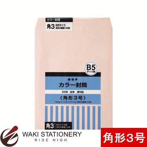 オキナ カラー封筒 P 角形3号 ピンク HPK3PK / 10セット