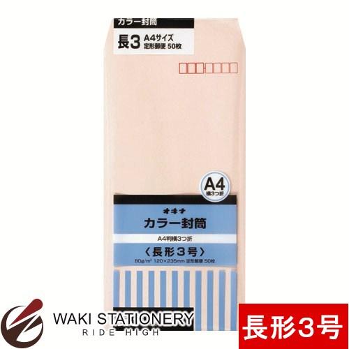 オキナ カラー封筒 P 長形3号 ピンク HPN3PK / 10セット
