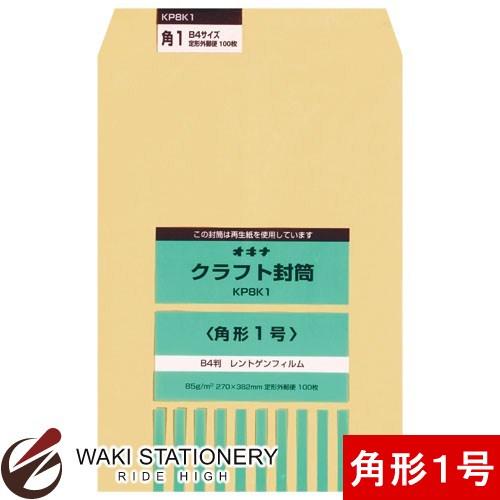 オキナ クラフト封筒 P 85g/平方メートル 角形1号 100枚入 KP8K1 / 5セット