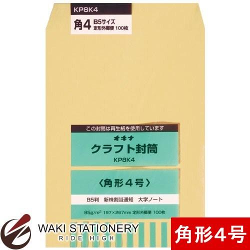 オキナ クラフト封筒 P 85g/平方メートル 角形4号 100枚入 KP8K4 / 10セット