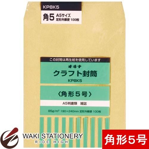 オキナ クラフト封筒 P 85g/平方メートル 角形5号 100枚入 KP8K5 / 10セット