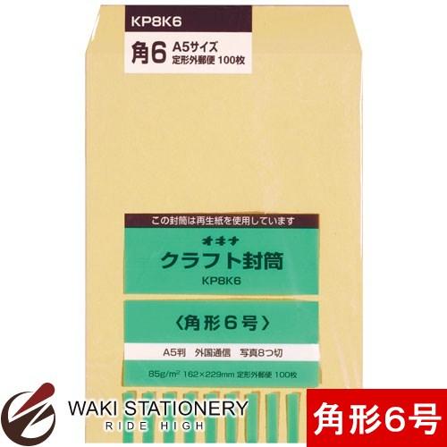 オキナ クラフト封筒 P 85g/平方メートル 角形6号 100枚入 KP8K6 / 10セット