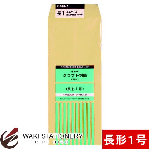 オキナ クラフト封筒 P 85g/平方メートル 長形1号 100枚入 KP8N1 / 10セット
