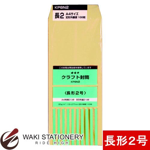 オキナ クラフト封筒 P 85g/平方メートル 長形2号 100枚入 KP8N2 / 10セット