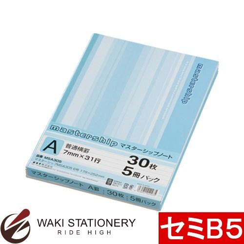 オキナ マスターパックノート semiB5 横罫7mm 30枚 MSA305 [MSA30] / 36セット
