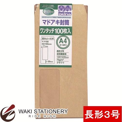 オキナ マドアキ封筒 クラフト 長形3号 100枚パック WN32KE / 10束