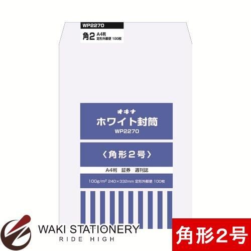 オキナ ホワイト封筒 P 100g/平方メートル 角形2号 100枚入 WP2270 / 5セット