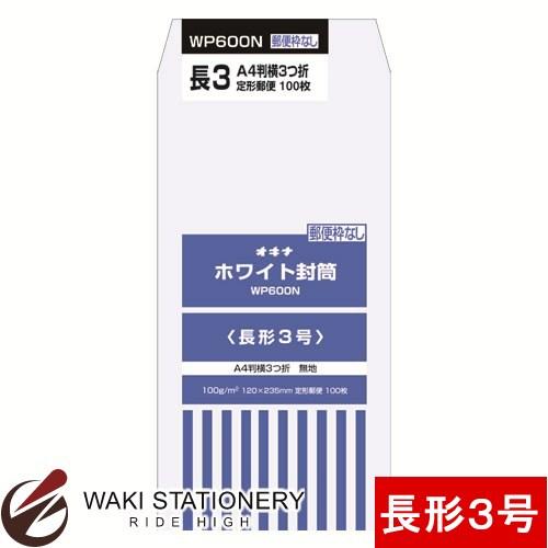 送料無料 オキナ ホワイト封筒 P 100g 平方メートル 枠なし 10セット 長形3号 贈呈 WP600N ※アウトレット品 100枚入