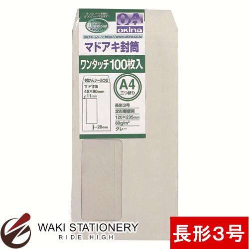 オキナ マドアキ封筒 長形3号 100枚パック グレー WT32GY / 10束