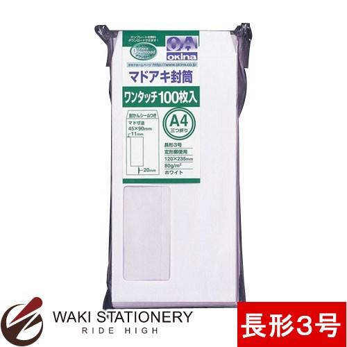 オキナ マドアキ封筒 長形3号 100枚パック ホワイト WT32WH / 10束