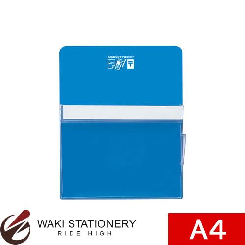 コクヨ マグネットポケット A4 内寸法180×230mm 正規品 マク-500NB 新作送料無料 青