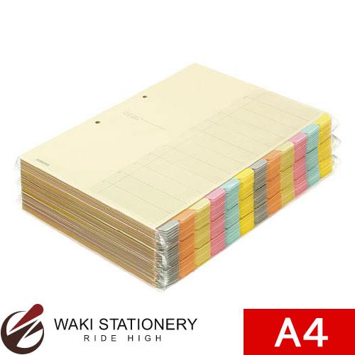 コクヨ カラー仕切カード(ファイル用)お徳用パックA4縦2穴12山見出30組 シキ-150