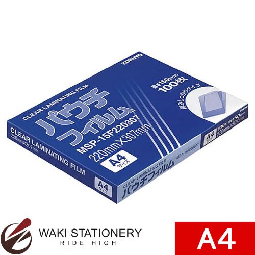 送料無料 コクヨ パウチフィルム 150μm 100枚 220×307mm 完売 MSP-15F220307N 商舗 A4サイズ用