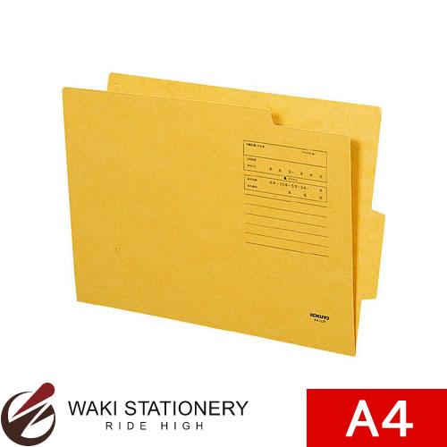 コクヨ オープン個別フォルダーA4 A4-LIFN / 50セット