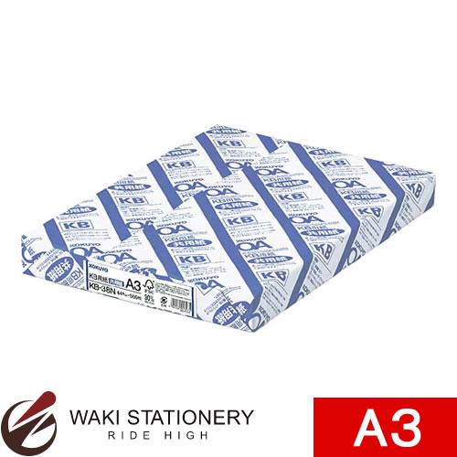 コクヨ KB用紙(共用紙)FSC認証64g/m2 A3 500枚 KB-38N / 3セット