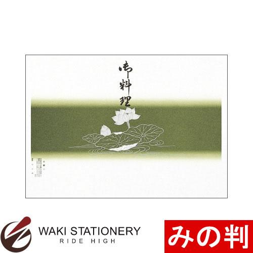 ササガワ [タカ印] 掛紙 みの判 御料理字入 8-92 / 5セット