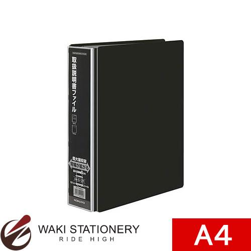 コクヨ ガバット取扱説明書ファイル[かたづけファイル](替紙式)黒 ラ-YT680D