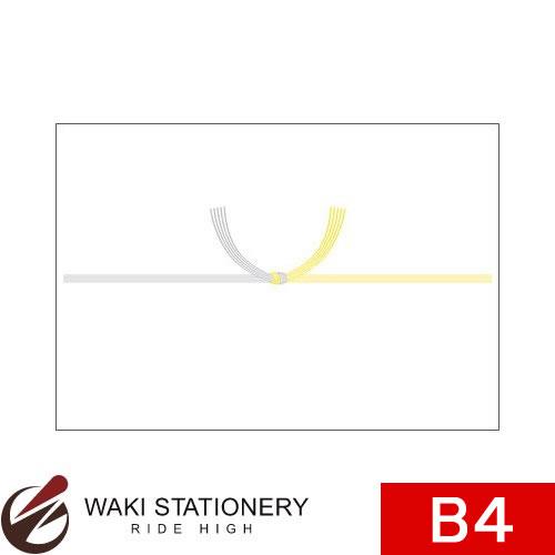 ササガワ [タカ印] のし紙 黄水引 京 B4判 ケース入 2-1344 / 5セット