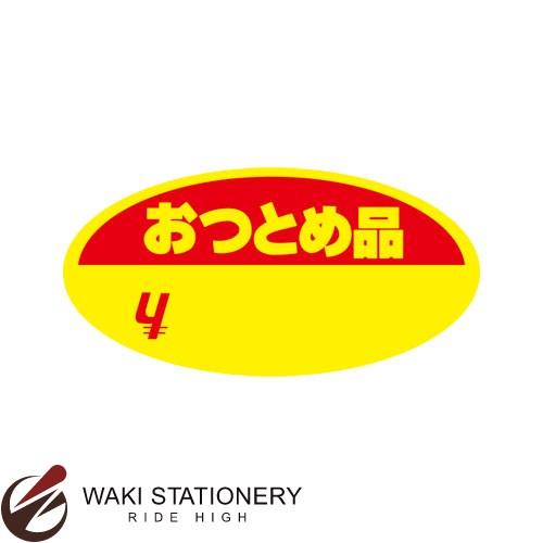 ササガワ [タカ印] アドシール 黄地 おつとめ品 22-53 / 50セット